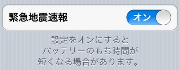 sismic alert iOS5 iOS5 prévient les utilisateurs japonais des alertes sismiques