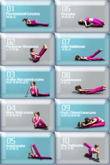 3D yoga [Màj] Les bons plans de lApp Store ce mercredi 14 septembre 2011 (Bonnes Apps)