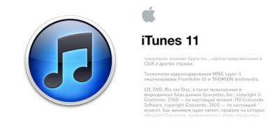 sem15 rumeur iTunes 11 Les rumeurs de la semaine: iPhone5, iPanel et iTunes 11...
