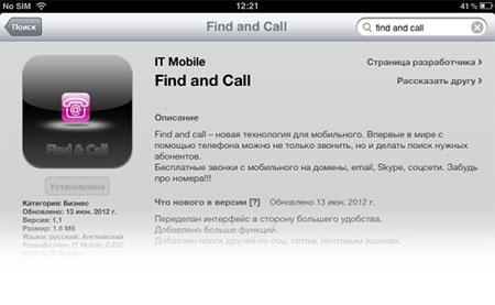 find and call Le premier malware de lApp Store ?