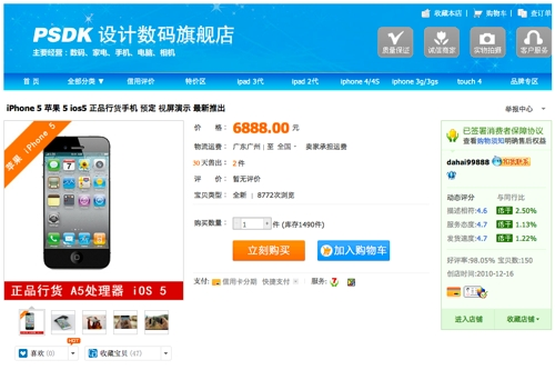 iphone 5 chine LiPhone 5 disponible en Chine