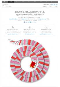 Pochette cadeaux Japon 207x300 Apple Japon : des cartes surprises en vente