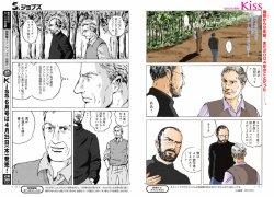 Manga Steve Jobs Steve Jobs : le manga à son effigie se dévoile